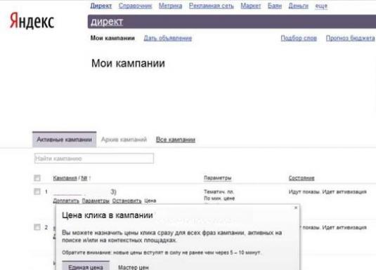 How to set up Yandex. Direct?
